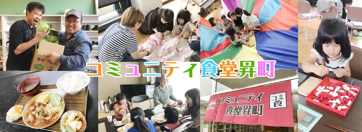 コミュニティ食堂昇町