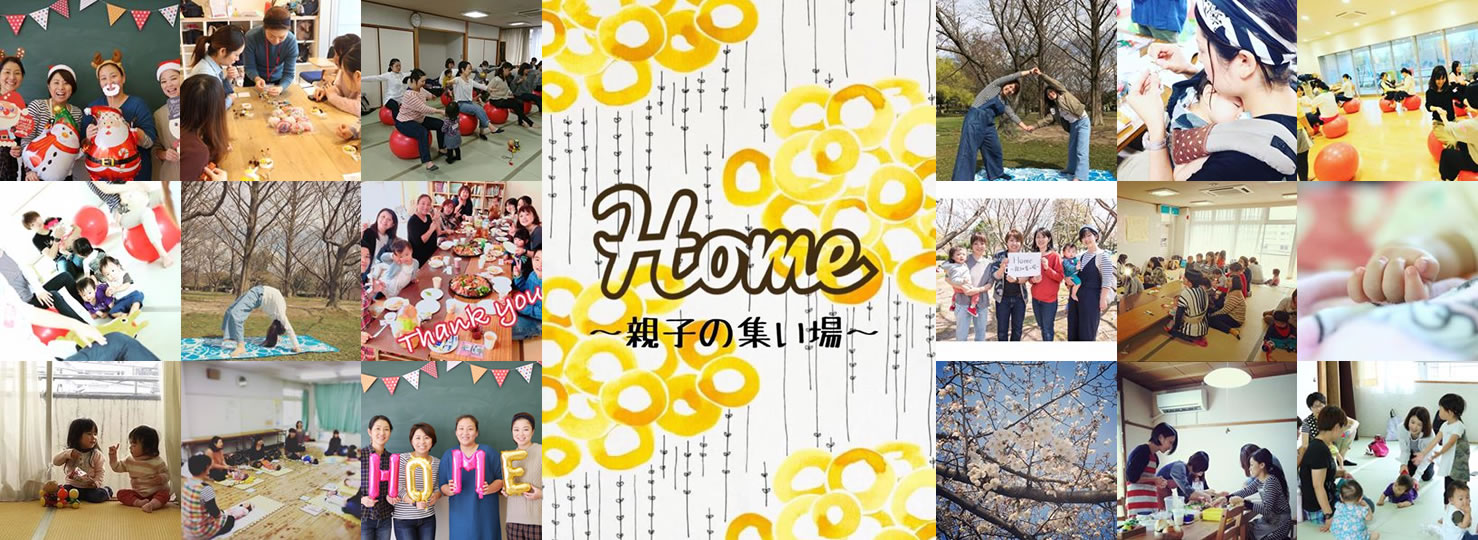 HOME~親子の集い場~